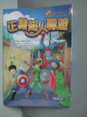 【書寶二手書T3/一般小說_OHH】正義超人聯盟_翁偉傑