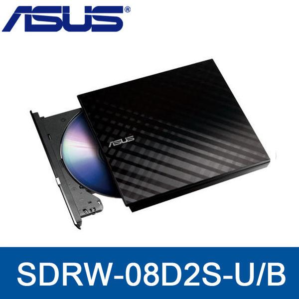 【免運費-限量福利品】ASUS 華碩 SDRW-08D2S-U/B 外接式 DVD 燒錄機 (黑) / 原廠已拆封 / 一年保