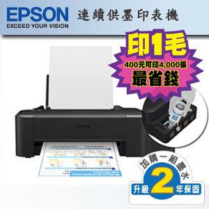 EPSON L120 超值單功能原廠連續供墨印表機