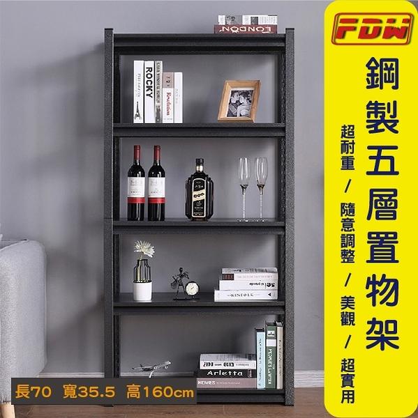 FDW【GSN70】免運現貨*五層置物架/免螺絲角鋼/組合架/物料架/角鋼架/展示架/鐵架/貨架