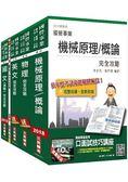 【2018年最新版】台電新進僱用人員[養成班][機械運轉維護/機械修護]套書