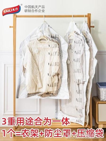 太力衣服防塵罩真空壓縮掛式大衣防塵套羽絨服收納袋子家用掛衣袋 母親節禮物