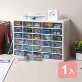 《真心良品》米亞30格小物收納盒1入組