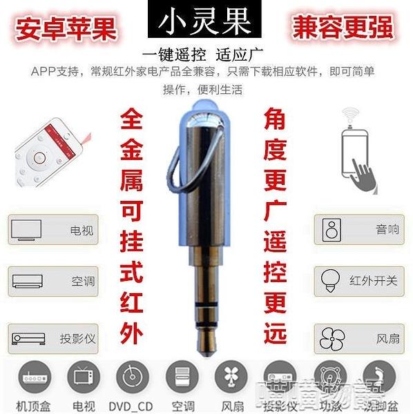 手機發射器 多能手機紅外線遙控器空調風扇電視發射器蘋果安卓通用掛件iPhone 快速出貨
