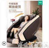 按摩椅 新款雙SL導軌智慧按摩椅家用全身太空豪華艙全自動多功能器LX 博世旗艦