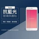 iPhone系列 抗藍光 玻璃 保護貼 i8 iX iPhone 7 7+ 6s 6s Plus 9H 非滿版 鋼化