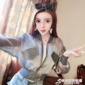 韓版春天新品時尚透視亮絲薄紗短款收腰顯瘦開衫外套防曬衣女 時尚芭莎