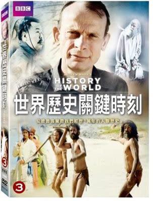 BBC 世界歷史關鍵時刻 3 雙DVD (購潮8)