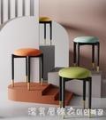 輕奢客廳小凳子家用網紅矮凳可疊放圓凳簡約小椅子創意腳凳小板凳 NMS美眉新品