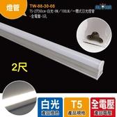 家飾 燈具 燈管 T5-2尺60cm-白光-8W/100LM/一體式日光燈管-全電壓-3孔(TW-88-30-08)