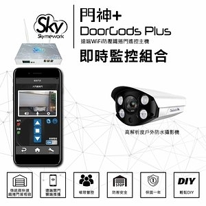 門神+ (DoorGods Plus) / 手機開門支援防壓(監控組)