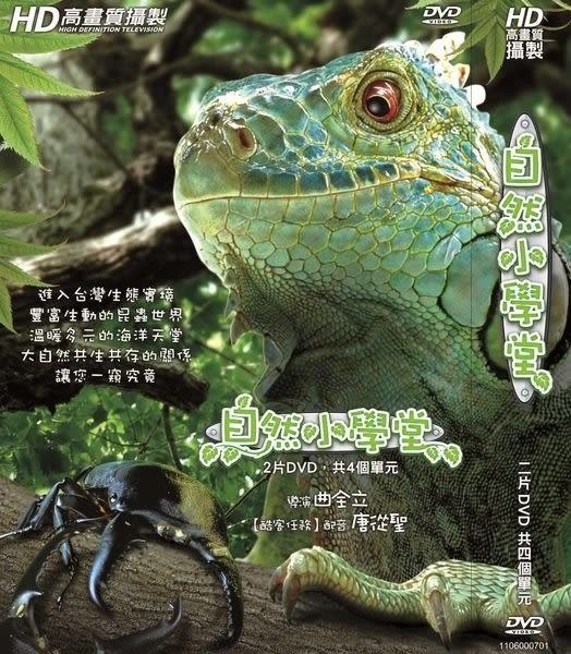 自然小學堂 雙DVD(購潮8)