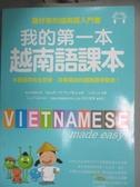 【書寶二手書T1/語言學習_WFX】我的第一本越南語課本:最好學的越南語入門書(附MP3)_阮氏秋姮,