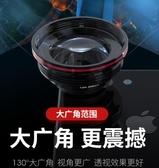 廣角鏡頭 手機鏡頭廣角魚眼微距iPhone三合一套裝單反攝像頭自拍蘋果安卓通用網紅美顏直播