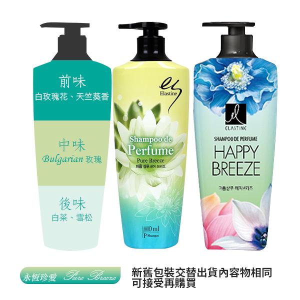 韓國 Elastine 香水洗髮精/潤髮乳  600ml 多款可選【PQ 美妝】NPRO