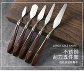 【5件套】烘焙套裝巧克力刮刀奶油小刮刀調色刀【極簡生活館】