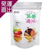 黃粒紅 綜合蔬果脆片15包超值組【免運直出】