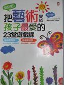 【書寶二手書T1/原文小說_YKN】來玩吧!把藝術變成孩子最愛的23堂遊戲課_張金蓮