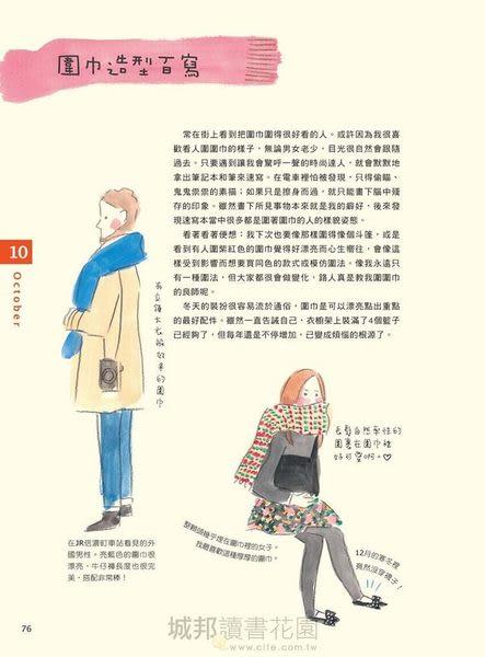 12個月的穿搭術:34種主題×200款造型,日本人氣繪本作家的穿搭時尚圖解書
