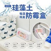 樂嫚妮 珪藻土除濕劑 除濕盒 鞋 衣櫥 衣櫃 廚櫃防潮