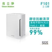 極靜音!【克立淨】F101 空氣清淨機 3-5坪 除菌抗過敏 CADR 170