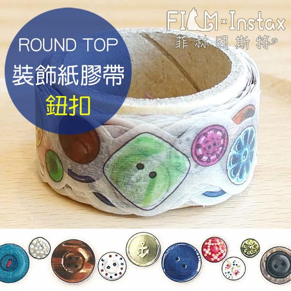 【菲林因斯特】日本進口 ROUND TOP masking 鈕扣 紙膠帶 // 衣服 扣子 手帳裝飾