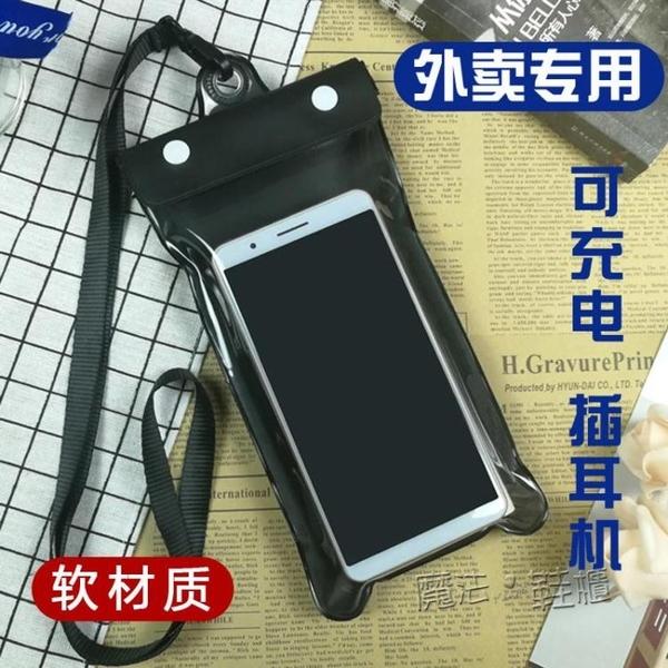 外賣專用手機防水袋防雨套觸屏可充電騎手oppo蘋果vivo可插耳機放