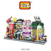 摩比小兔~LOZ mini 鑽石積木-1621-1624 街景系列 腦力激盪 益智玩具 鑽石積木 積木 親子