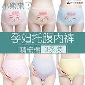 3條裝 孕婦內褲女高腰純棉可調節大碼透氣【南風小舖】