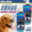 【培菓平價寵物網】天然除臭活性炭抗菌沐浴乳-500L