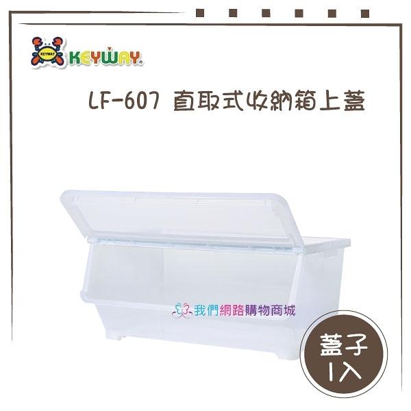 【我們網路購物商城】聯府 LF-607 直取式收納箱上蓋 蓋子 收納箱 箱子