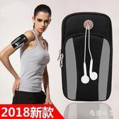 跑步手機臂包運動手機臂套手機袋男臂帶女手臂包通用手機包手腕包 ys5497『毛菇小象』