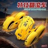 遙控車 特技賽車遙控車玩具四驅翻滾翻斗電動充電汽車越野車兒童男孩