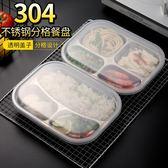便當盒304不銹鋼餐盤分格餐盤家用餐盒食堂學生兒童餐盤飯盒保溫便當盒全館免運 二度