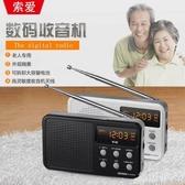 收音機 收音機老人便攜式迷你播放器插卡充電外放音響音箱 LN6605【極致男人】