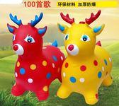 兒童跳跳馬加大加厚充氣馬坐騎寶寶騎馬動物跳跳鹿帶音樂木馬玩具