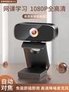 usb外置攝像頭高清復試1080P帶麥克風話筒一體外接電腦台式筆記本美顏 樂活生活館