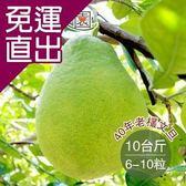 沁甜果園SSN 40年老欉文旦(約6-10粒/10台斤) E00900093【免運直出】