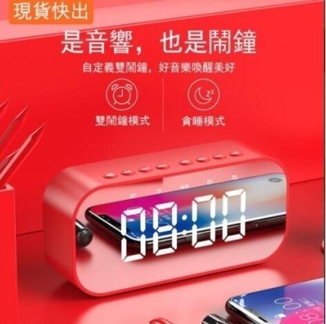現貨快出 臺灣5.0藍芽喇叭 鏡面藍芽鬧鐘音箱 藍芽鬧鐘音響 藍芽音響 藍芽音箱