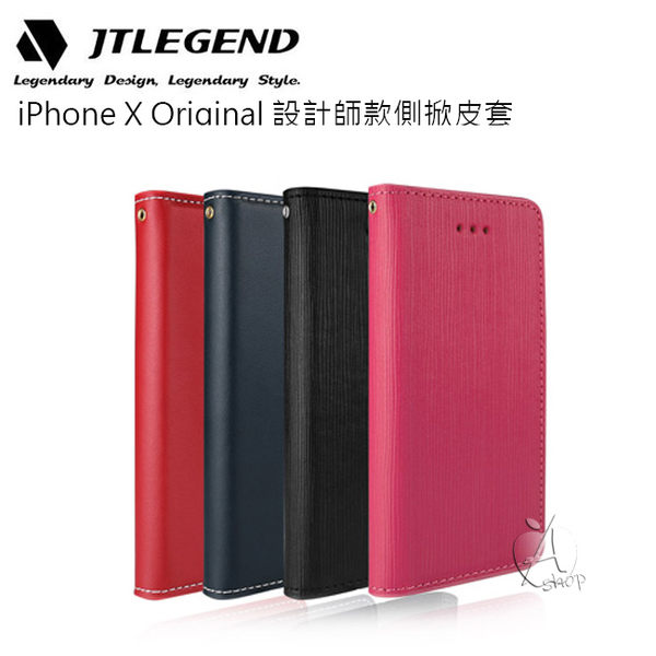 【A Shop】JTLEGEND iPhone X Original 設計師款 手工真皮 側掀皮套