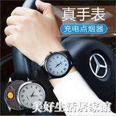 多功能手錶usb環保充電打火機 個性創意禮品手錶點煙器 美好生活