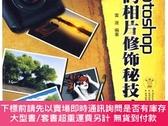 簡體書-十日到貨 R3YY【(VIP) Easy Do!Photoshop數碼相片修飾祕技100例】 9787508398280...