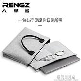 筆記本電腦包手提14寸男適用于蘋果華為matebook內膽包平板ipad輕薄保護套 極簡雜貨