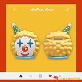 卡通小丑AirPods保護套1/2代鑰匙扣iphone蘋果無線藍牙耳機套【小獅子】