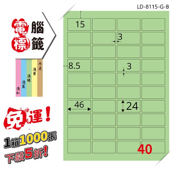 longder 龍德 電腦標籤紙 40格 LD-8115-G-B  淺綠色 1000張  影印 雷射 噴墨 三用 標籤 出貨 貼紙
