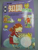 【書寶二手書T9/少年童書_HNY】為什麼知識小百科_鐵皮人美術