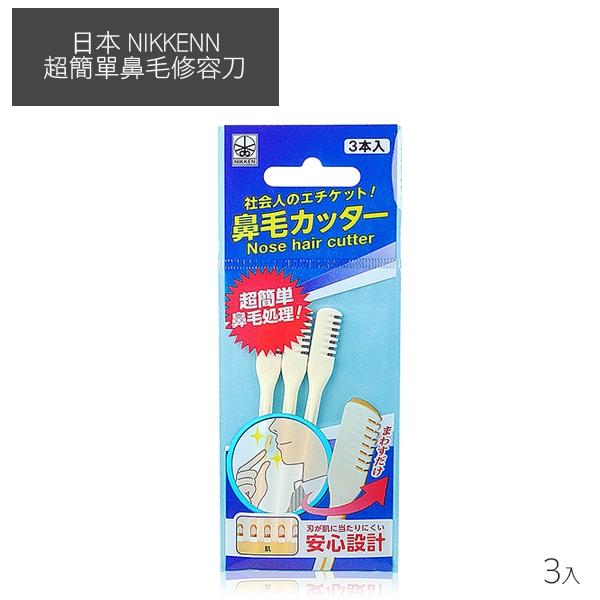 日本 NIKKENN 超簡單鼻毛修容刀 3入 修鼻毛 鼻毛刀【YES 美妝】
