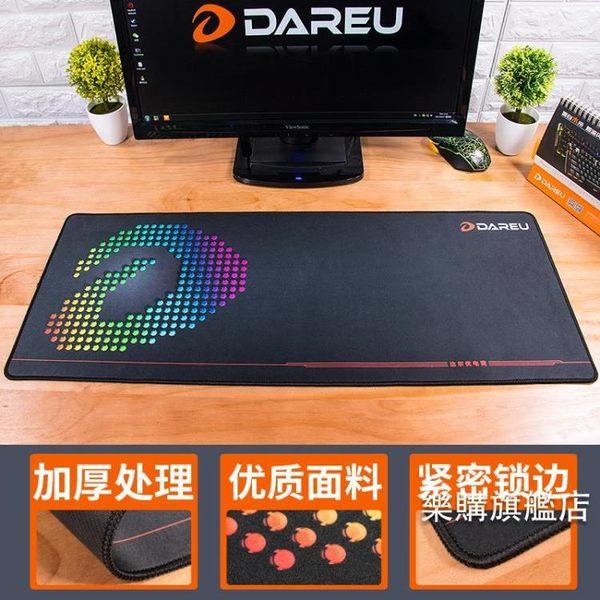 滑鼠墊 游戲超大號鎖邊加厚筆電電腦辦公桌墊鍵盤墊lol cf【樂購旗艦店】