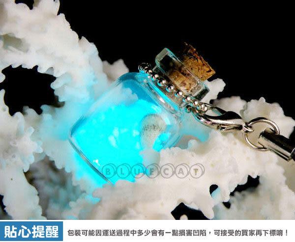 【BlueCat】星空瓶 夜光幸運星砂 愛情砂 戀人許願瓶手機吊飾