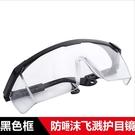 護目眼鏡防護多功能防塵防風沙眼鏡護目鏡勞保防防霧成人專用 智慧 618狂歡